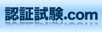 認証試験.com